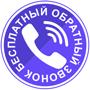 Запрос бесплатного обратного звонка!