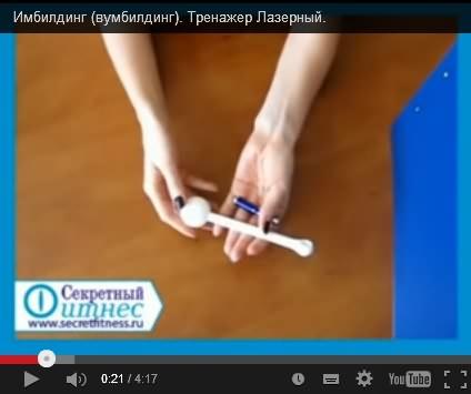 Видео Тренажер Лазерный