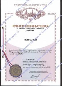 Свидетельство товарный знак патент ИнтимКоуч с водяными знаками
