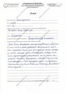 Отзыв об обучении Любовь г. Владивосток. Ожидание: Тренировка мышц тазового дна