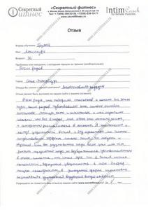 Отзыв об обучении Александра г. Санкт-Петербург. Ожидание: После родов