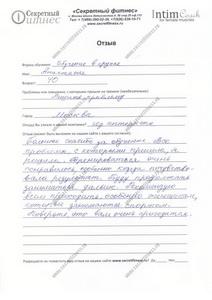 Отзыв об обучении Анастасия г. Москва. Ожидание: Решить проблему