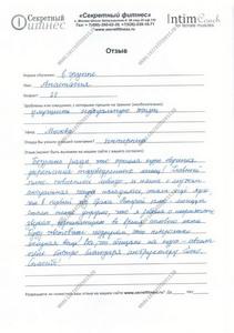 Отзыв об обучении Анастасия г. Москва. Ожидание: Улучшить сексуальную жизнь