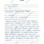 Отзыв об обучении Анастасия г. Москва. Ожидания: Улучшить сексуальную жизнь