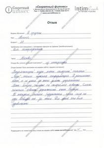 Отзыв об обучении Алина г. Москва. Ожидание: Для саморазвития