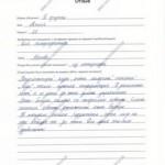 Отзыв об обучении Алина г. Москва. Ожидания: Для саморазвития