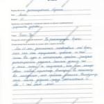 Отзыв об обучении Анна г. Улан-Удэ. Ожидания: Улучшить здоровье