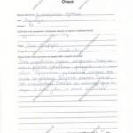 Отзыв об обучении Надежда г. Санкт-Петербург. Ожидания: Изучить интимную йогу