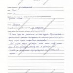 Отзыв об обучении Нина г. Иркутск. Ожидания: Пройти обучение