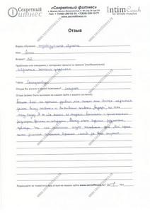 Отзыв об обучении Анна г. Екатеринбург. Ожидание: Научиться женским практикам