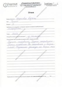 Отзыв об обучении Ирина г. Москва. Ожидание: Саморазвитие