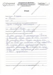 Отзыв об обучении Ксения г. Ульяновск / Москва. Ожидание: Узнать о методике интимкоуча