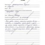 Отзыв об обучении Людмила г. Нижний Новгород. Ожидания: Порадовать мужа