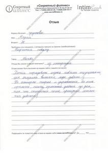 Отзыв об обучении Мария г. Москва. Ожидание: Научиться новому