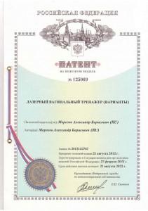 patent-trenager-lazerniy-v