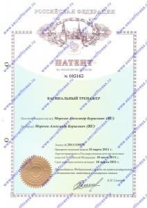 Патент на тренажер Вагинальный