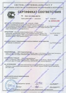 Сертификат соответствия на тренажеры ИнтимКоуч