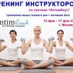 Подготовка инструкторов по методике ИнтимКоуч