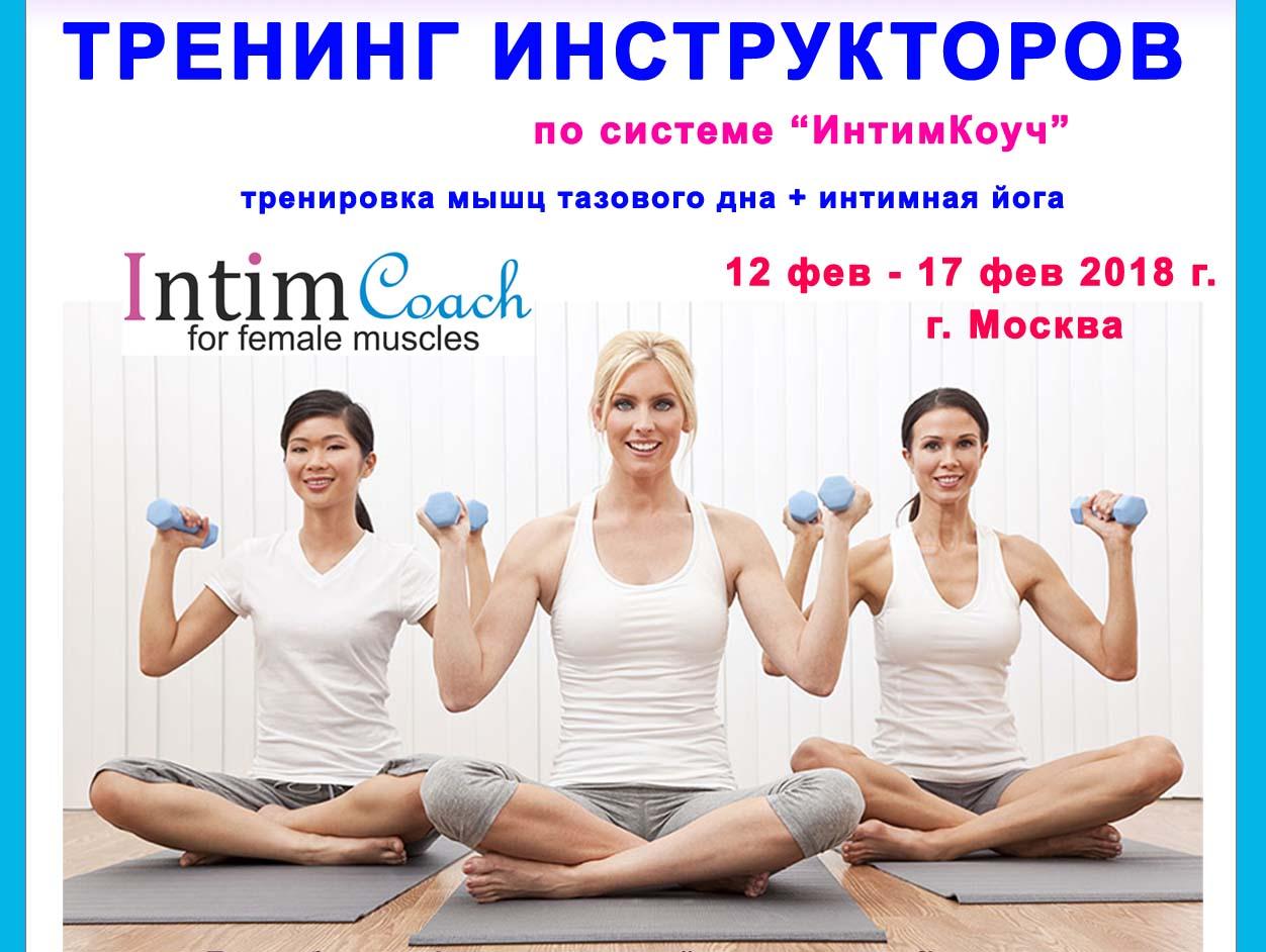 тренинг инструкторов копия1