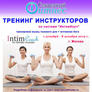 trening-instruktorov12-600x600_11