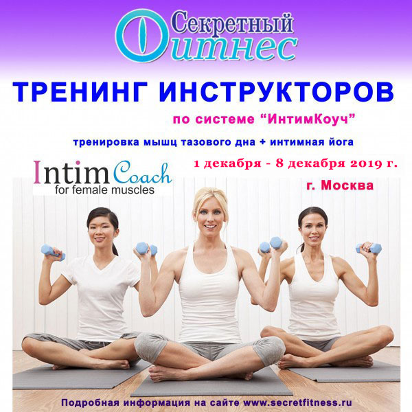 trening-instruktorov12-600x600_1