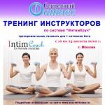 Тренинг инструкторов ИнтимКоуч (интенсив)
