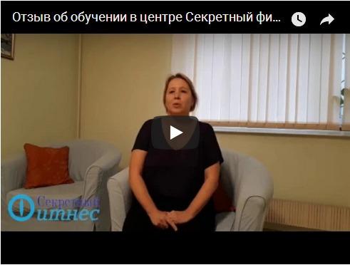 Видео отзыв о тренинге Секртеный фитнес
