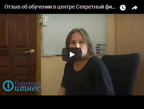 Видео отзыв о тренинге