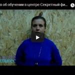 Видео отзыв о тренинге по мышц по методике Интимкоуч