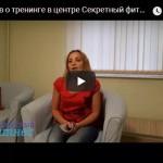 Видео отзыв о тренинге мышц тазового дна у женщин